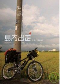 島內出走 : 4個男人,8個輪子,16個日夜,1300公里的感動旅程 = Ride around Taiwan island