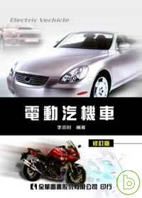 電動汽機車(修訂版)