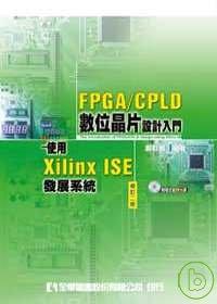 FPGA/CPLD 數位晶片設計入門-使用Xilinx ISE發展系統(附程式範例光碟片)(修訂二版)