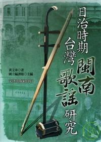 日治時期台灣閩南歌謠研究 /