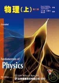 物理(上)(第八版)(附附加習...
