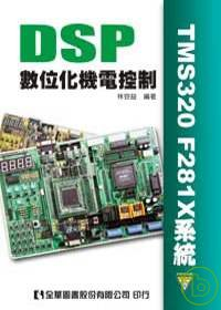 DSP數位化機電控制(TMS320 F281X系統)(附範例光碟)