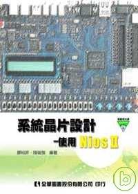 系統晶片設計-使用NiosⅡ(...
