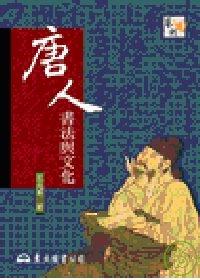 唐人書法與文化