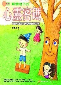 解開孩子的心靈密碼:兒童常見發展問題與心理困擾實戰手冊