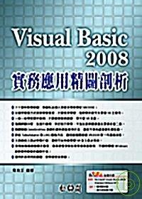 Visual Basic 2008實務應用精闢剖析