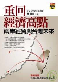 重回經濟高點 :  兩岸經貿與台灣未來 /