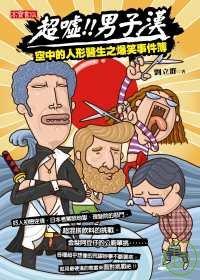 超噓!男子漢:空中的人型醫生之爆笑事件簿