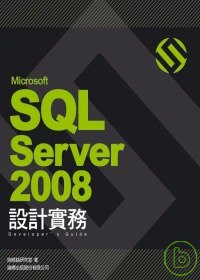 Microsoft SQL Server 2008設計實務