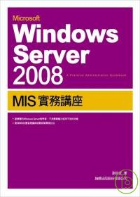 Microsoft Windows Server 2008:MIS實務講座