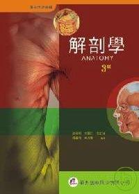 解剖學(三版)
