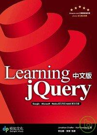 Learning jQuery中文版:Google,Microsoft,Nokia都在用的AJAX解決方案