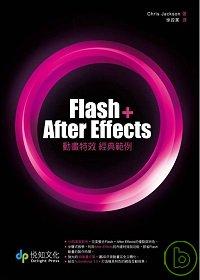 Flash + After Effects動畫特效經典範例