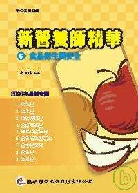 新營養師精華(六)食品衛生與安...