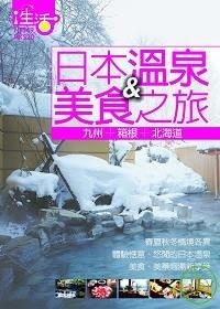 (绝版)日本溫泉&美食之旅