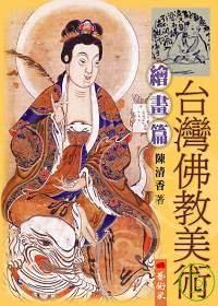 臺灣佛教美術,繪畫篇