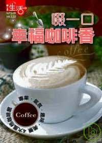 (绝版)啜一口幸福咖啡香