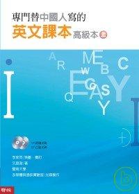專門替中國人寫的英文課本.