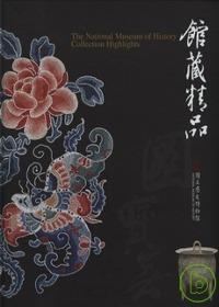 國立歷史博物館館藏精品 = The National Museum of History collection highlights