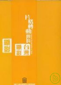 片格轉動的 顯影~國立臺灣歷史博物館修復館藏日治時期紀錄影片成果^(專刊 DVD^)日語發