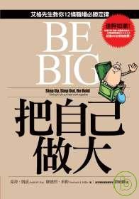 把自己做大Be Big:艾格先生教你12條職場必勝定律