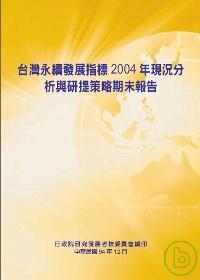 永續發展指標2004年現況分析與研提策略期末報告