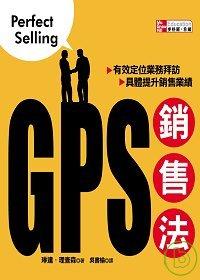 GPS銷售法
