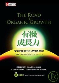 有機成長力:企業逆勢求生的6大獲利關鍵