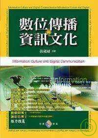 數位傳播與資訊文化 =  Information culture and digital communication /