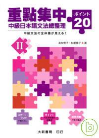 重點集中-中級日本語文法總整理20 II
