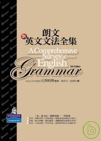 朗文新英文文法全集 = A comprehensive survey of English grammar