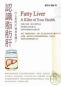 認識脂肪肝:小心你的肝被油包圍了