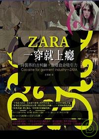 ZARA一穿就上癮:時裝界的古柯鹼,散發致命吸引力