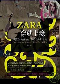 ZARA一穿就上癮 時裝界的古...