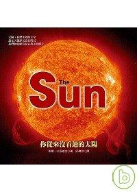 你從來沒看過的太陽 /