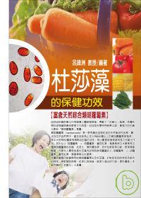 杜莎藻的保健功效:富含天然綜合類胡蘿蔔素