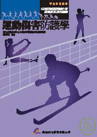 運動傷害防護學 =  Care prevention of athletic injuries /