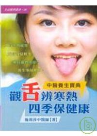 中醫養生寶典:觀舌辨寒熱四季保健康