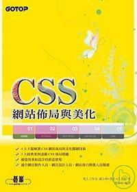 CSS網站佈局與美化