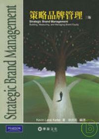 策略品牌管理 (Keller / Strategic Brand Management  3/e)