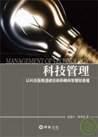 科技管理:以科技服務透視技術移轉與智慧財產權