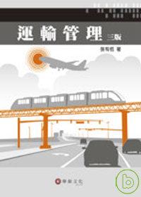 運輸管理(三版)