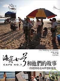 海角七號和他們的故事:一段從困境走向夢想的旅程