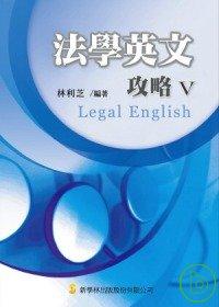 法學英文攻略