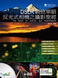 DSLR數位單眼反光式相機之攝影聖經 =  The book of digital SLR photograph /
