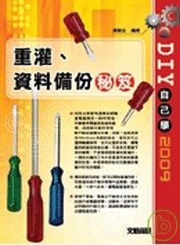 重灌、資料備份秘笈:DIY自己學2009