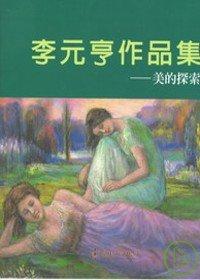 李元亨作品集 : 美的探索 /