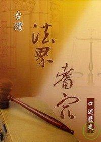 臺灣法界耆宿口述歷史