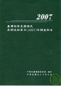 臺灣移居美國僑民長期追蹤調查報告