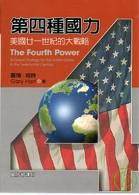 第四種國力 : 美國廿一世紀的大戰略 = The fourth power : a grand strategy for the United States in the twenty-first century